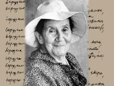 Desanka Maksimović  (ilustracija) -