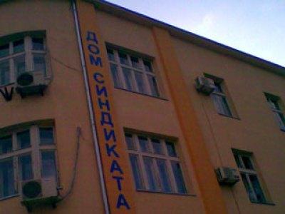 Dom sindikata - Foto: RTRS