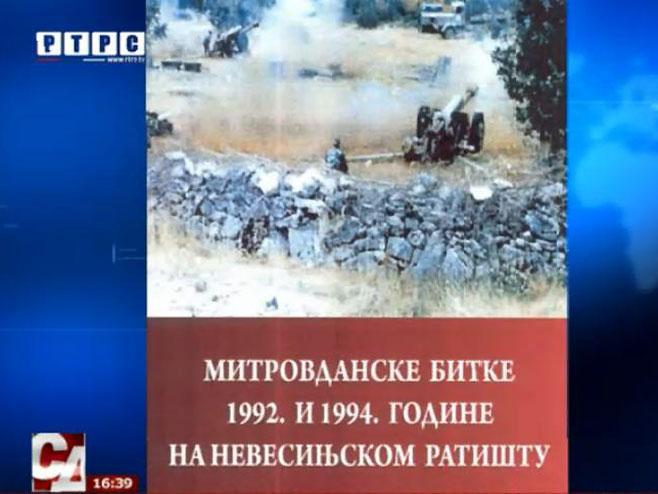 Mitrovdanske bitke (Arhiv) - Foto: RTRS