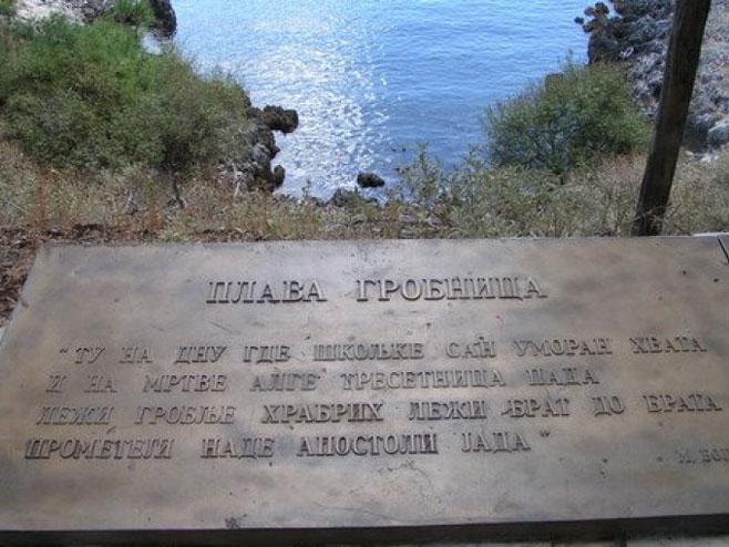 Krf - Plava grobnica  (Foto:.koreni.rs) -