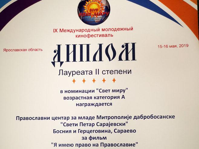 Rezultat slika za ja imam pravo na pravoslavlje osvojio nagrade u rusiji